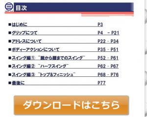 ゴルフ自宅練習プログラム~メンバー限定サイト~3