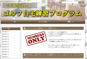 ゴルフ自宅練習プログラム~メンバー限定サイト~1