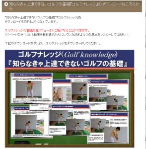 ゴルフ自宅練習プログラム~メンバー限定サイト~2