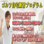 竹内雄一郎のゴルフ自宅練習プログラム:購入済【検証とレビュー:使える?使えない?】