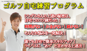 infotop~ゴルフ自宅練習プログラムtop