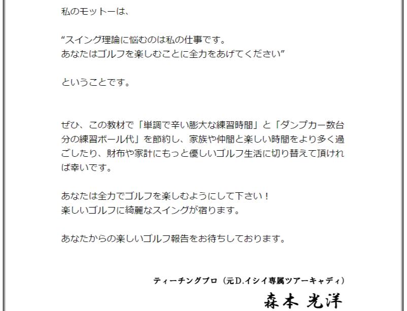 ゴルフ上達リズムシンクロ打法 (1)